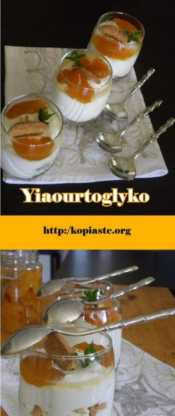 yiaourtoglyko with compote