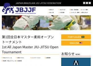 全日本マスター柔術オープン