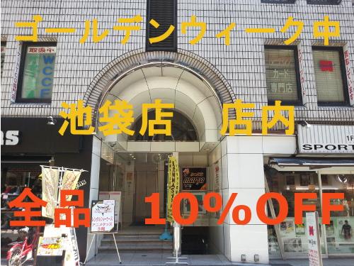 Golden Week Special