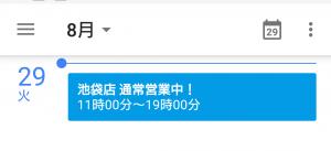 コラルジャパン 池袋店