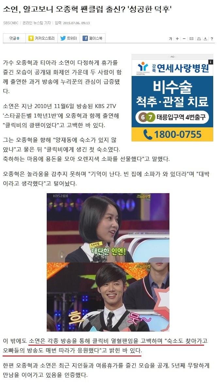 Soyeon and oh jong hyuk dating website 5