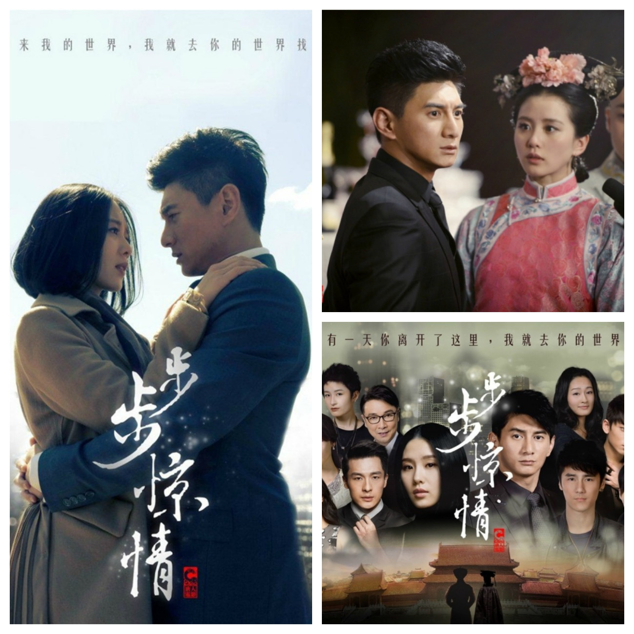 My Drama obsession - Top 5 Best Modern Chinese Dramas - Korea in Beauty
