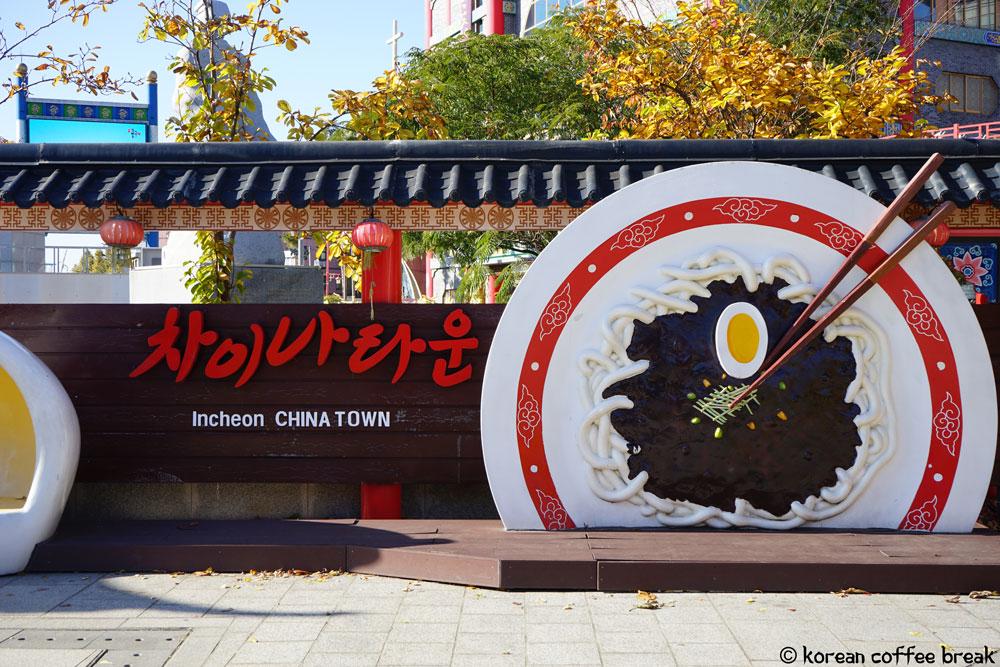 Chinatown  (인천 차이나타운)