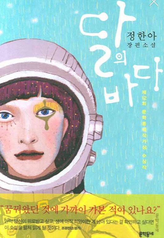 Couverture coréenne du livre Un balcon sur la lune