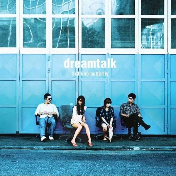 3rd line butterfly dreamtalk