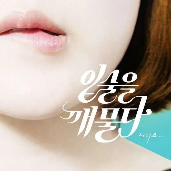 lipsbite