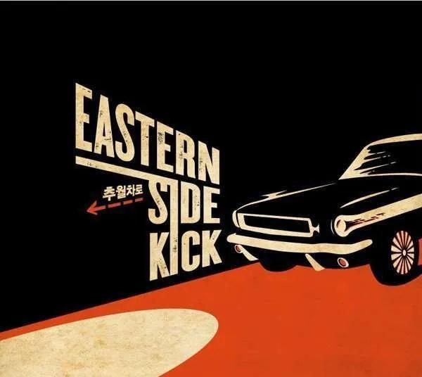 eastern sidekick hammer lane