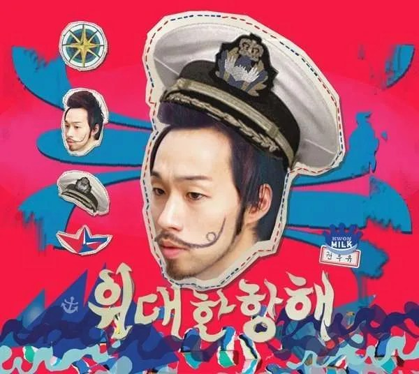 kwon milk the greatest voyage
