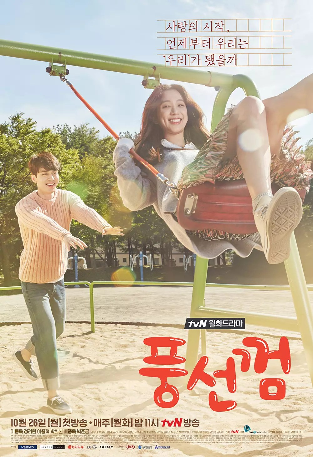 Bubblegum k-drama poster2