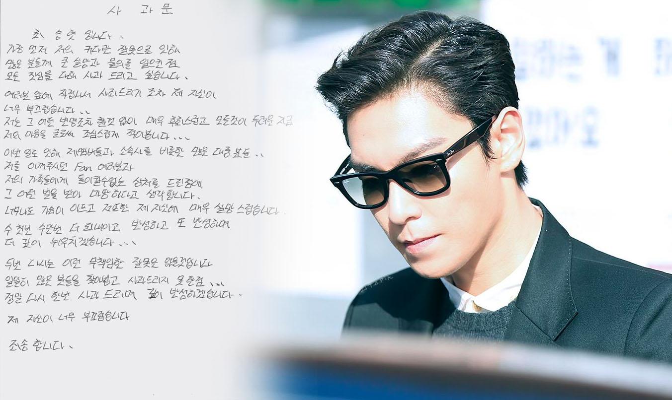 ท็อป BIGBANG เขียนจดหมายขอโทษ ถึงกรณีคดีการใช้กัญชาของเขา