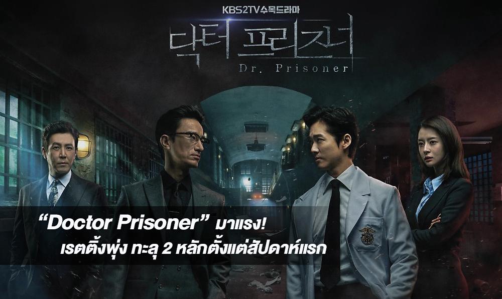 �ล�าร���หารู�ภา�สำหรั� Doctor Prisoner