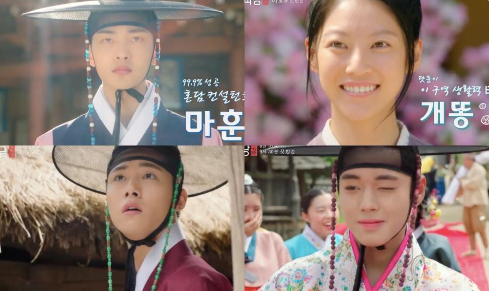 "JTBC ปล่อยทีเซอร์ล่าสุด ซีรีส์ใหม่ ""Flower Crew: Joseon Marriage Agency"" แนะนำเหล่าตัวละครหลัก!"