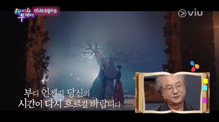 จองดงฮวาน Happy Together