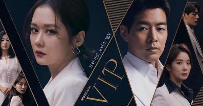 เรื่องย่อซีรีส์ : VIP (2019) | Korseries