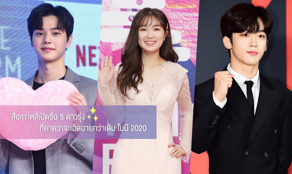 5 ดาวรุ่งที่สื่อเกาหลีคาดว่าพวกเขาจะเฉิดฉายกว่าเดิมในปี 2020