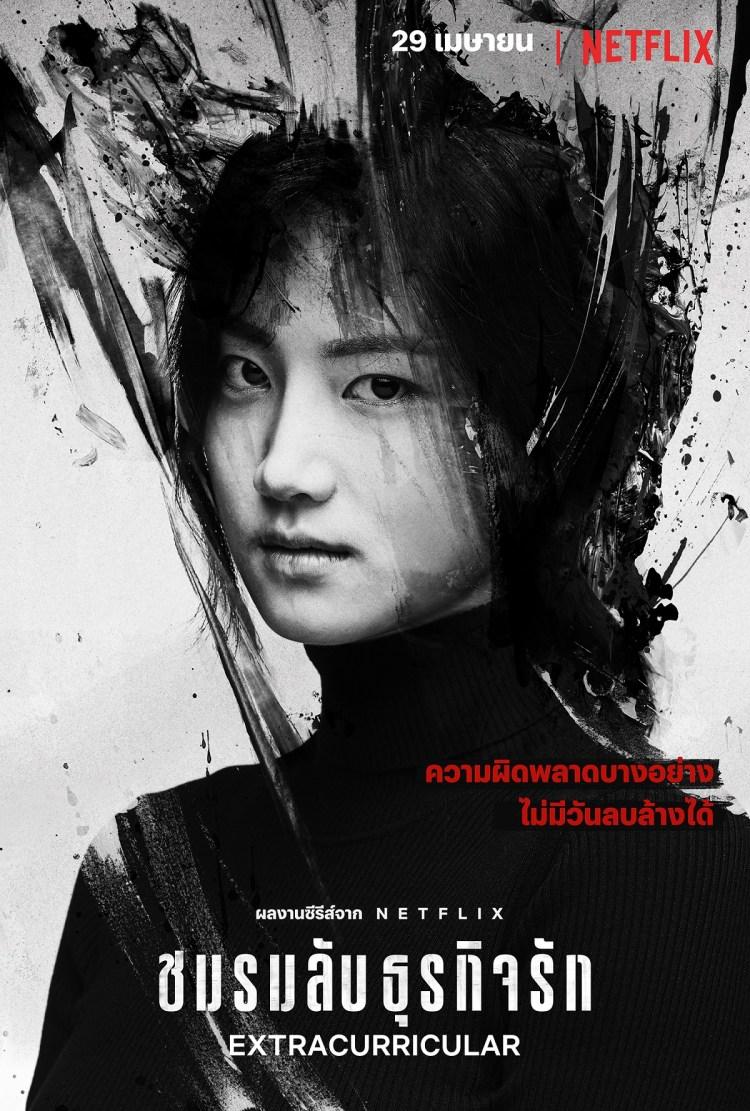 Extracurricular พัคจูฮยอน