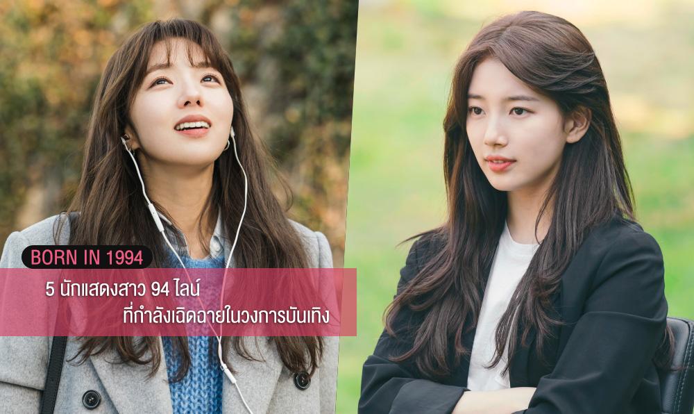 5 นักแสดงสาว 94 ไลน์ ที่กำลังเฉิดฉายในวงการบันเทิงเกาหลี