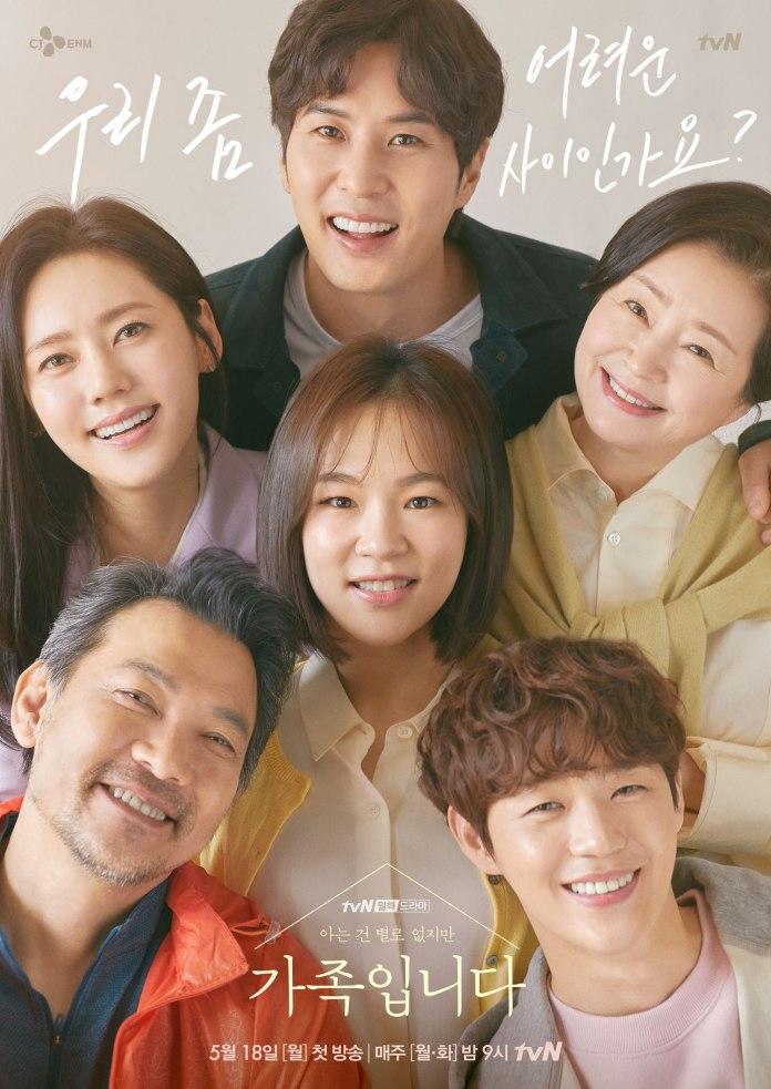 เรื่องย่อซีรีส์ : My Unfamiliar Family (2020) | Korseries