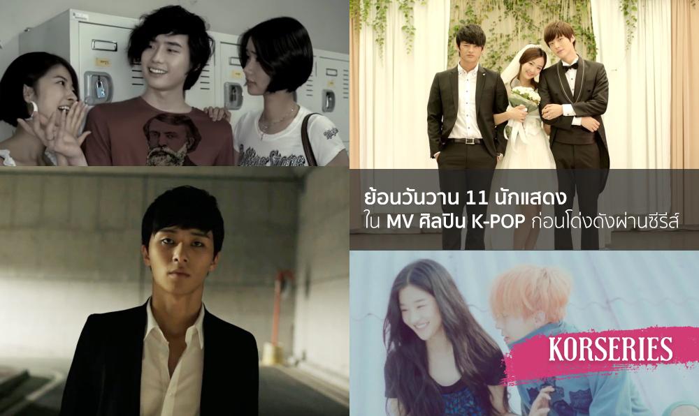 นักแสดงเกาหลี MV K-POP