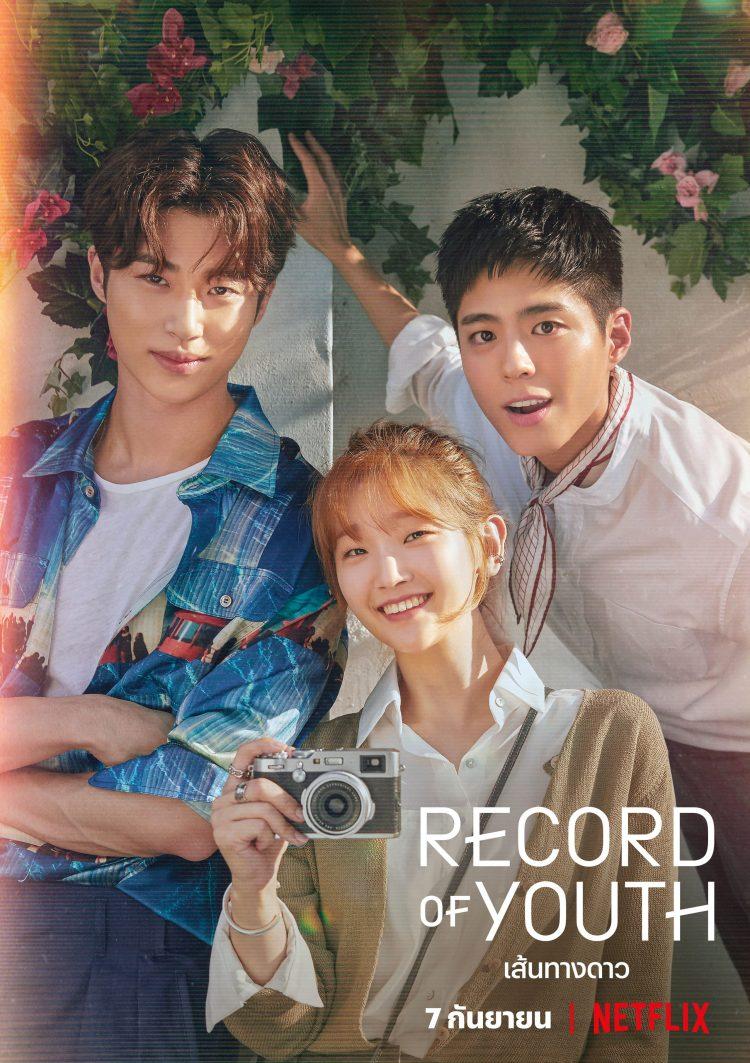 พัคโบกอม พัคโซดัม บยอนอูซอก Record of Youth