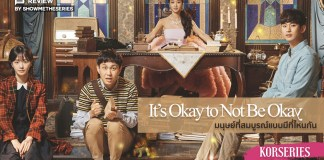 its okay to not be okay