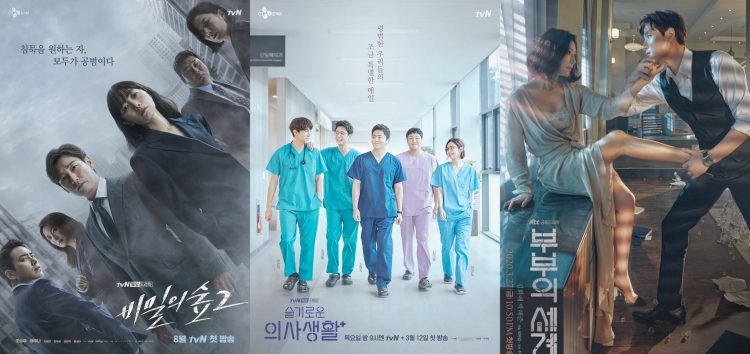 Stranger 2 Hospital Playlist The World of the Married