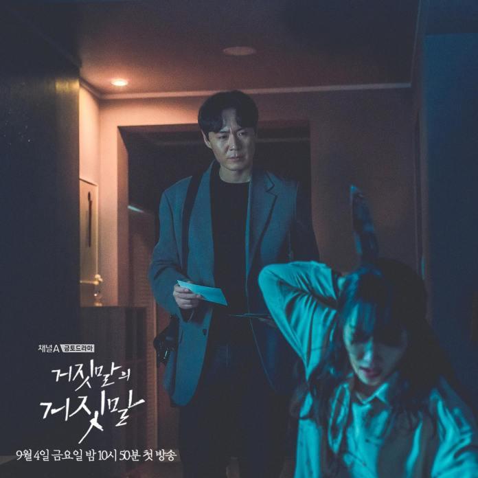 ยอนจองฮุน Lie After Lie
