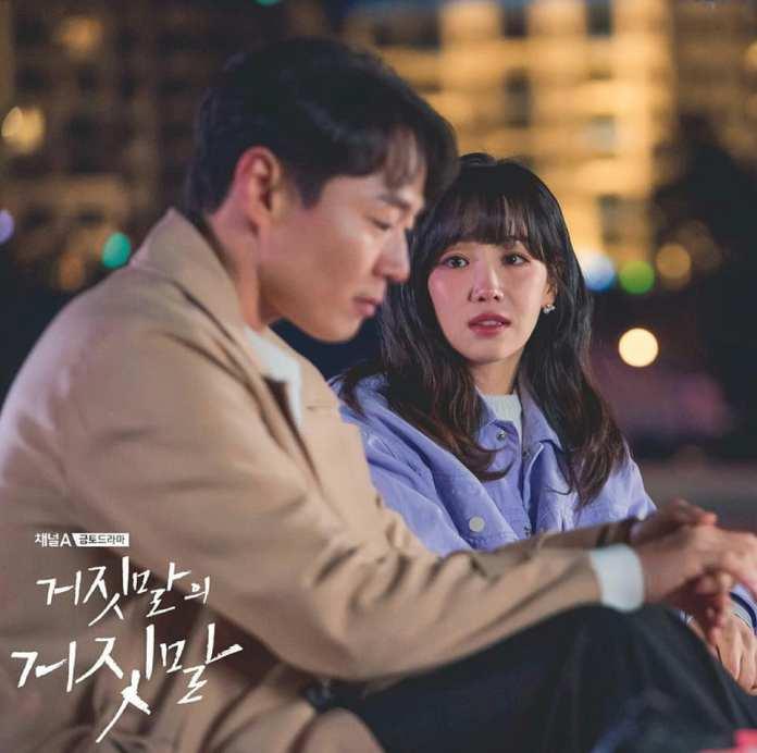 ยอนจองฮุน อียูริ Lie After Lie