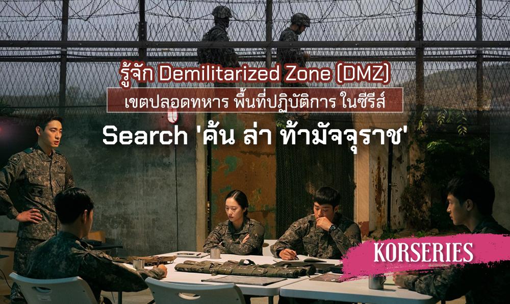 search เขตปลอดทหาร