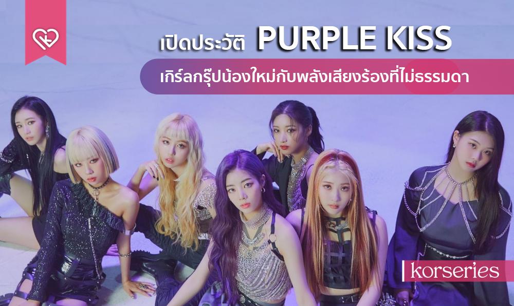 purple kiss profile