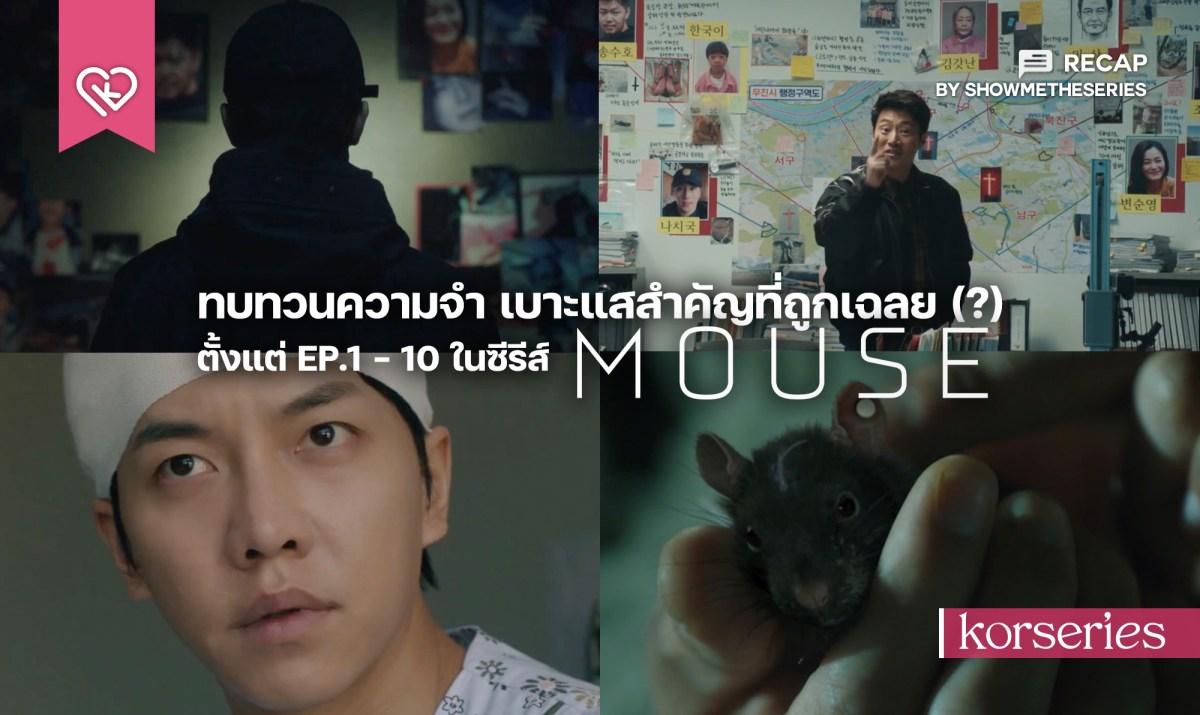ทบทวนความจำ เบาะแสสำคัญที่ถูกเฉลย(?) ตั้งแต่ EP.1 - 10 ในซีรีส์ Mouse