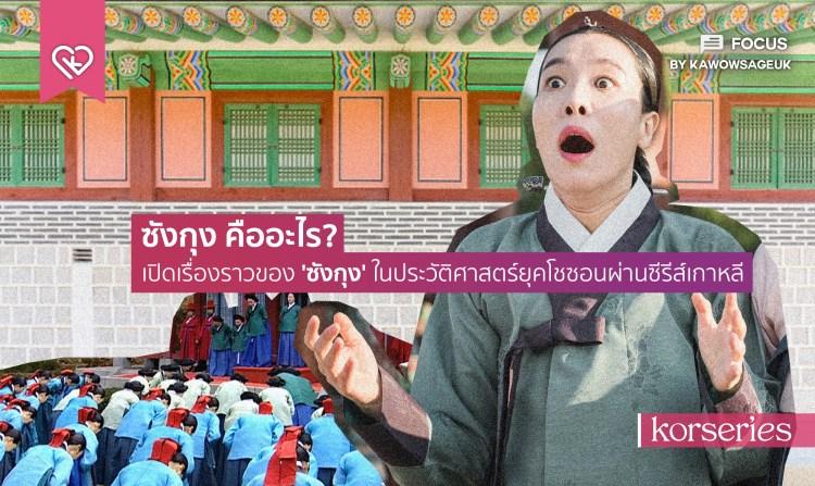 ซังกุง คืออะไร? เปิดเรื่องราวของ 'ซังกุง' ในประวัติศาสตร์ยุคโชซอนผ่านซีรีส์เกาหลี