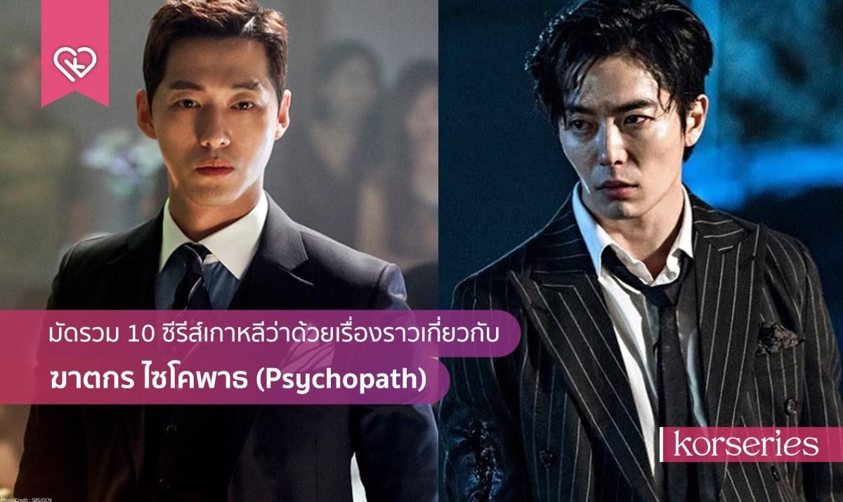 มัดรวม 10 ซีรีส์เกาหลีที่ว่าด้วยเรื่องราวเกี่ยวกับฆาตกร ไซโคพาธ (Psychopath)