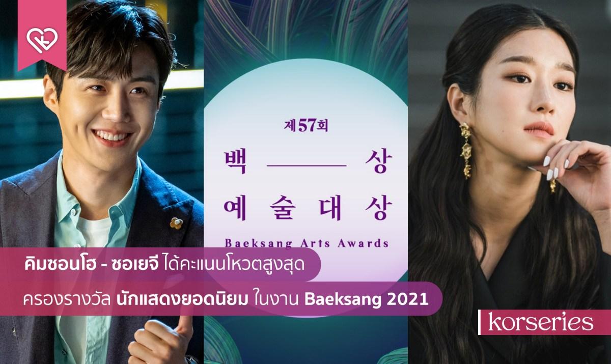 คิมซอนโฮ - ซอเยจี ครองรางวัลนักแสดงยอดนิยม ในงาน 57th Baeksang Arts Awards