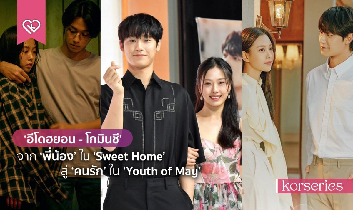 'อีโดฮยอน - โกมินชี' กับการเปลี่ยนแปลงจาก 'พี่น้อง' ใน 'Sweet Home' สู่ 'คนรัก' ใน 'Youth of May'
