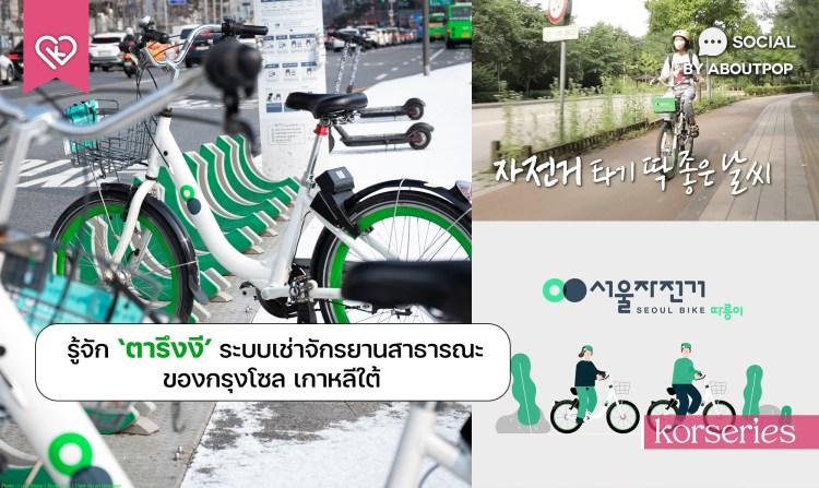 รู้จัก 'ตารึงงี' (따릉이) ระบบเช่าจักรยานสาธารณะ ของกรุงโซล เกาหลีใต้