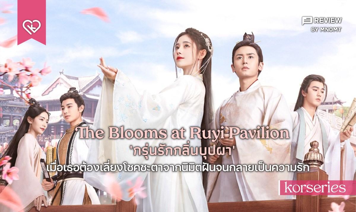 รีวิวซีรีส์จีน The Blooms at Ruyi Pavilion กรุ่นรักกลิ่นบุปผา (2020) | เมื่อเธอต้องเลี่ยงโชคชะตาจากนิมิตฝันจนกลายเป็นความรัก