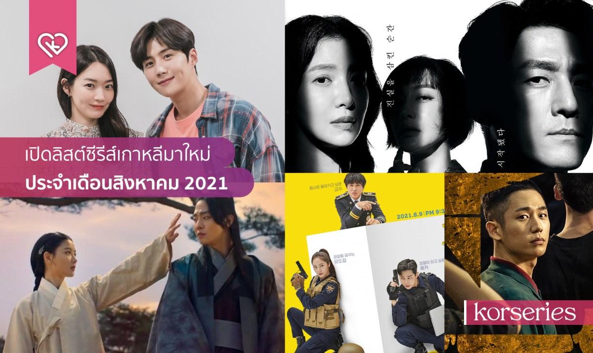 เปิดลิสต์ซีรีส์เกาหลีมาใหม่ ประจำเดือนสิงหาคม 2021