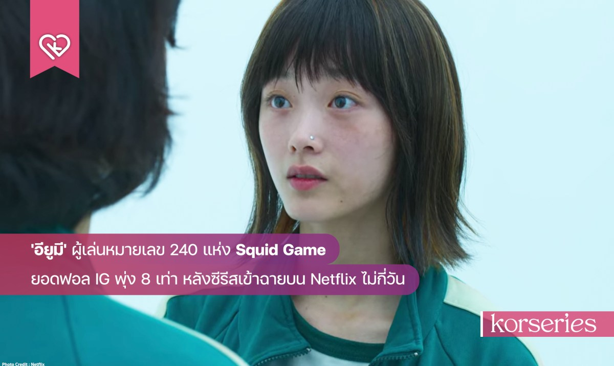 'อียูมี' ผู้เล่นหมายเลข 240 แห่ง Squid Game ยอดฟอล IG พุ่ง 8 เท่า หลังซีรีส์เข้าฉายบน Netflix ไม่กี่วัน