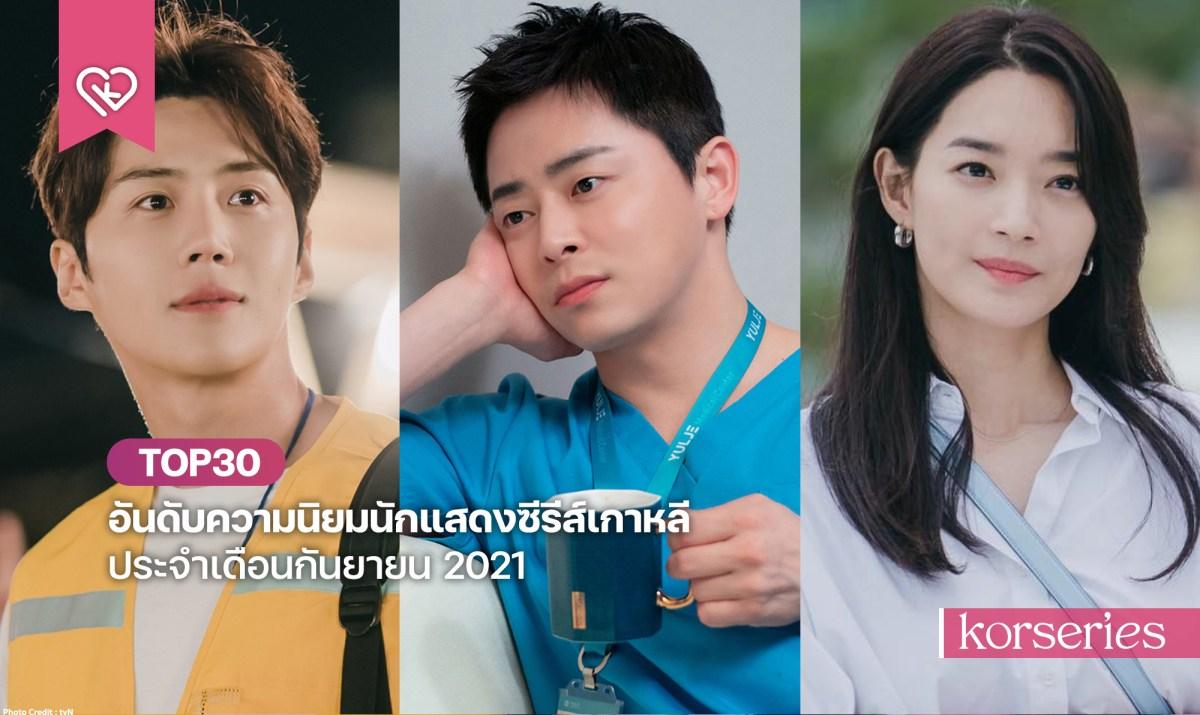 TOP30 อันดับความนิยมนักแสดงซีรีส์เกาหลี ประจำเดือนกันยายน 2021