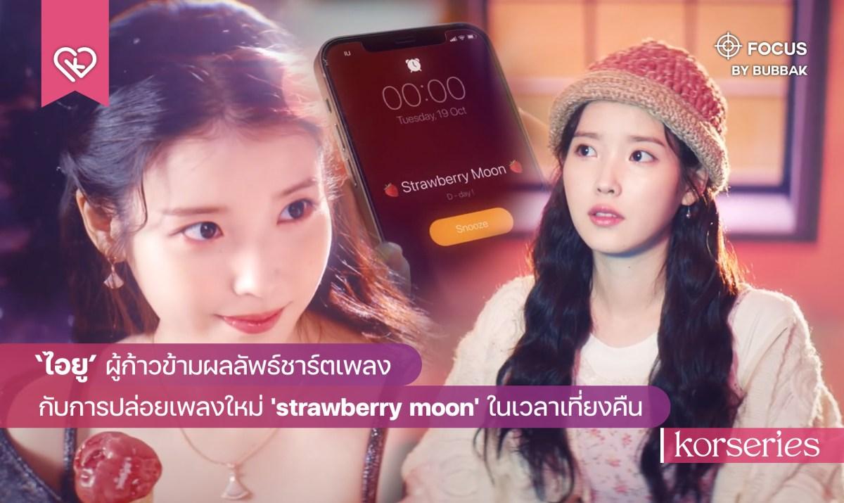 'ไอยู' ผู้ก้าวข้ามผลลัพธ์ชาร์ตเพลง กับการปล่อยเพลงใหม่ 'strawberry moon' ในเวลาเที่ยงคืน