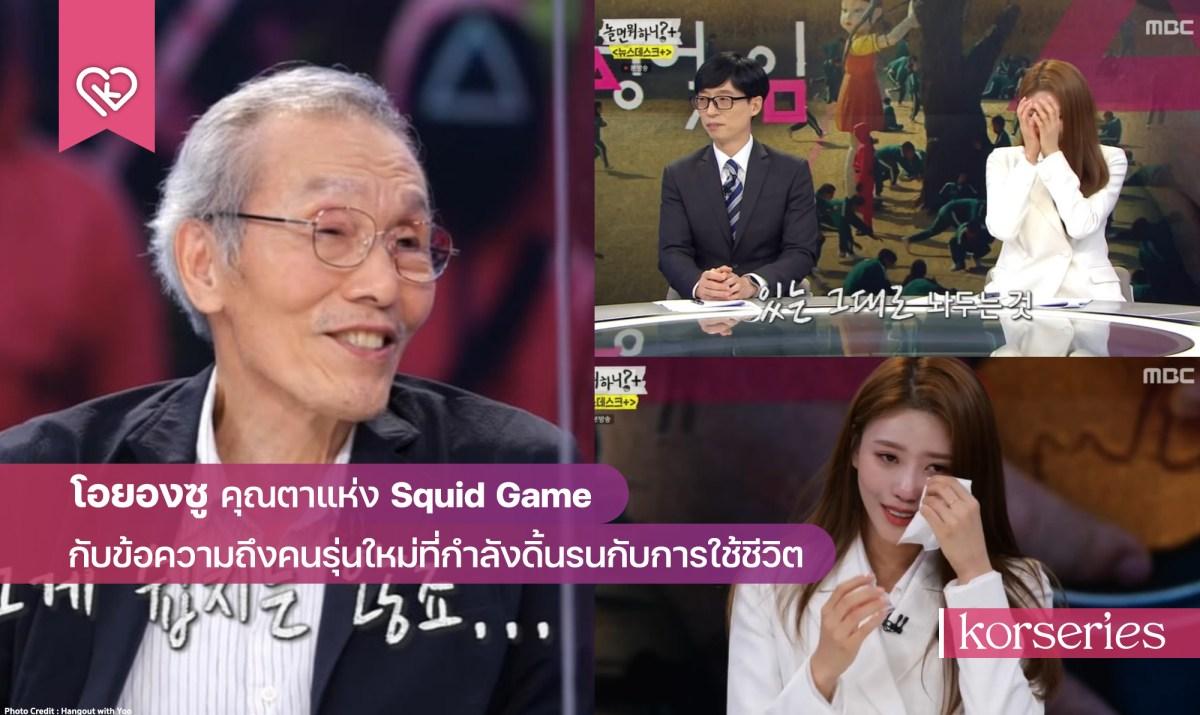 โอยองซู คุณตาโออิลนัมแห่ง Squid Game กับข้อความถึงคนรุ่นใหม่ที่กำลังดิ้นรนกับการใช้ชีวิต