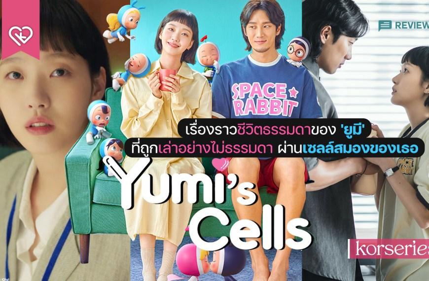 รีวิวซีรีส์ Yumi's Cells   ชีวิตธรรมดาของ 'ยูมี' ที่ถูกเล่าอย่างไม่ธรรมดา ผ่านเซลล์ต่างๆในสมองของเธอ