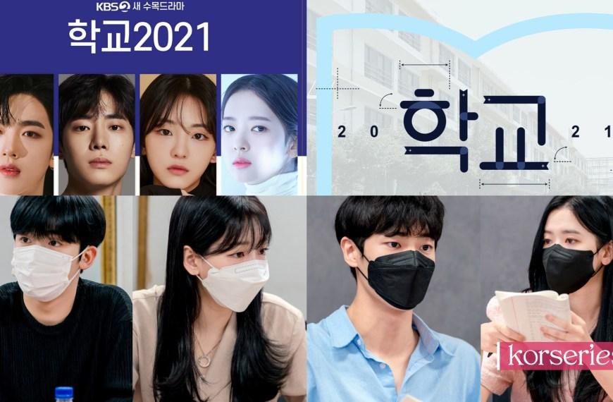 School 2021 ส่งสัญญาณแรกด้วยภาพการนัดอ่านบทของเหล่านักแสดง มาแน่ พ.ย.นี้!