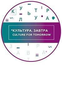 Культура. Завтра