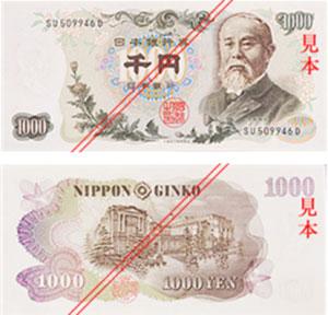 旧1,000札 伊藤博文