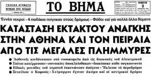 to-vima-1977