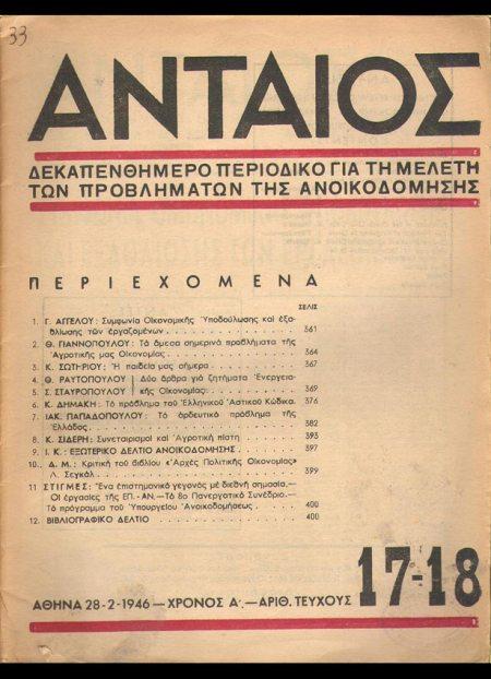 antaios