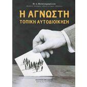 h-agnwsth-topikh-aytodioikhsh