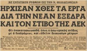 erga_anakataskevis_gipedou_aek_7-2-1959